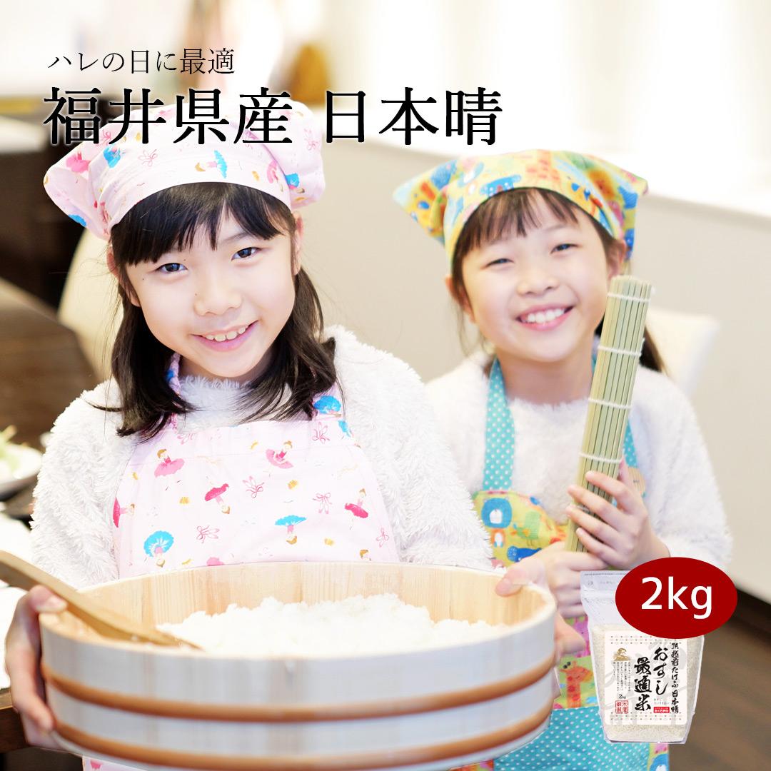 寿司職人が認めたしゃりに最適な美味しいお米 あっさりとした味で酢飯の他にもどんなおかずも合うお米です 冷めても粘りすぎないのでお弁当にも 米 2キロ 令和二年 評判 2020年 送料無料 令和2年産 福井県産 日本晴 2kg お寿司最適米 白米 ※北海道 おくさま印 しゃり 酢飯 お試し米2kg 今だけ限定15%OFFクーポン発行中 すし ハレの日 単一原料米 お米 お寿司 沖縄離島除く ごはん 送料込み
