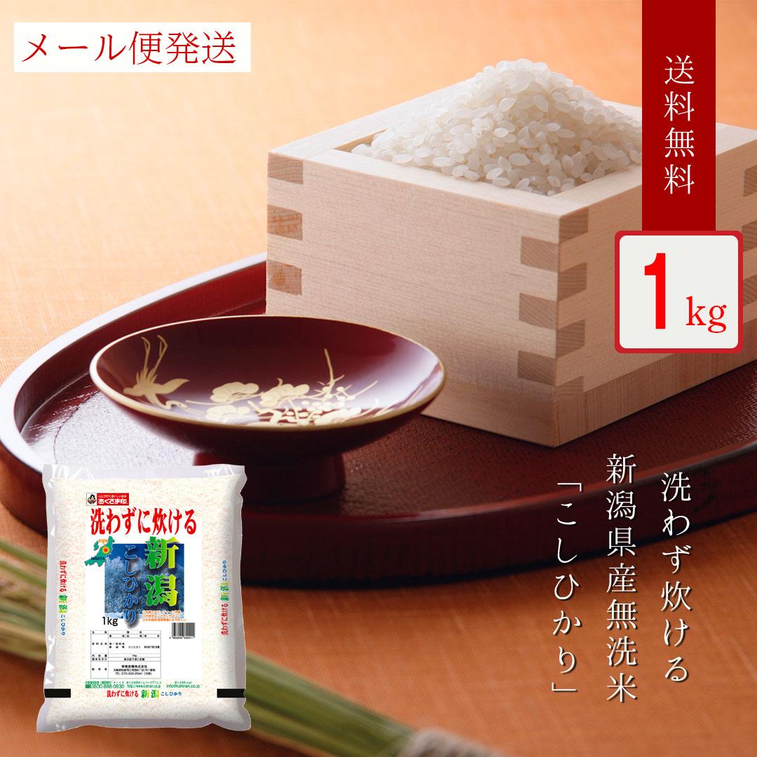 日本で最も有名で生産量の多いコシヒカリ 粘り 艶 香り 甘みと4拍子揃ったお米です 米 1キロ こめ おこめ コメ グルメ 食品 白米 ギフト 内祝い お返し ポッキリ 1000円 メール便 新潟県産 無洗米 お試し米1kg 送料込み こしひかり おすすめ おくさま印 お礼 1kg 35%OFF 全国送料無料 令和2年産 単一原料米 お米