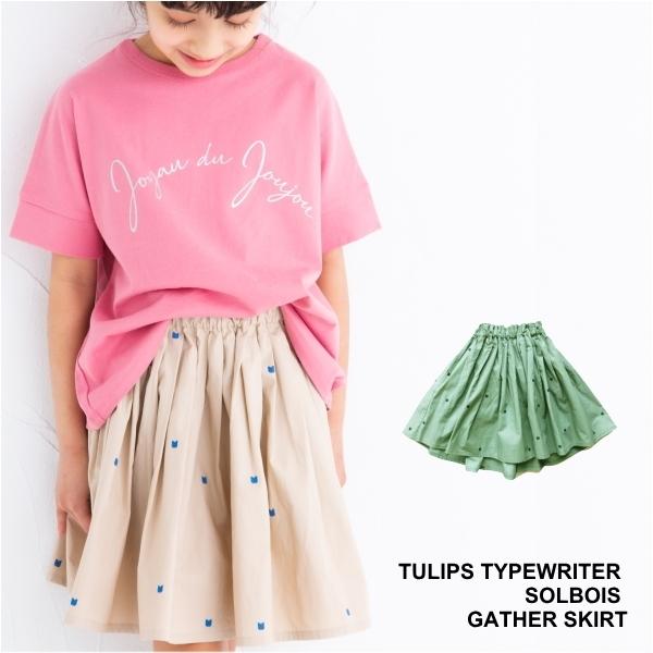 チューリップのモチーフがとても女の子らしいギャザースカート 30%OFF スカート キッズ 子供 女の子 ウエストゴム 柄 solbois お気に入り 授与 150cm ソルボワ タイプライター 140cm ベージュ Tulipプリント グリーン 130cm タックギャザースカート