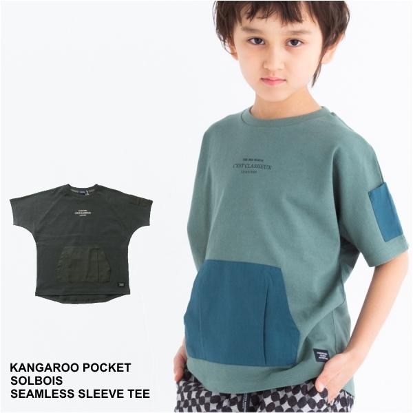 SOLBOIS ソルボワ ラフィー天竺 カンガルーポケット Tシャツ キッズ シンプル 通園 通学 30%OFF 110 Tシャツ 100 女の子 引出物 120cm お買得 90 半袖 男の子 80