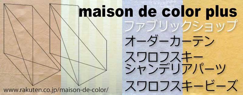 メゾンドカラープラス:大阪のファブリックショップです。スワロフスキーも品揃え豊富です!