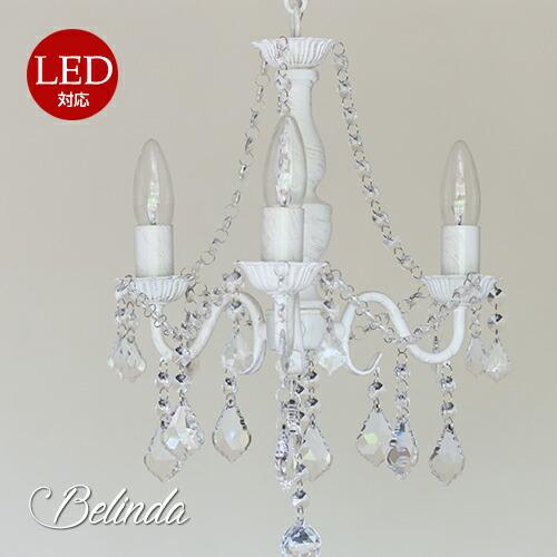 【送料無料】べリンダ.Belinda 3灯シャンデリア インテリア かわいい リビングルーム 照明 照明器具 引っ掛けシーリング1年保証【3灯s】