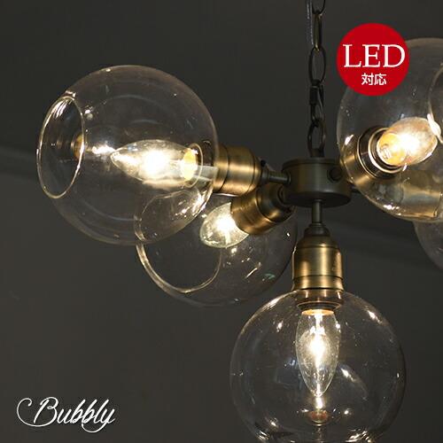bubbly バブリペンダントランプ インダストリアル 6畳~8畳 LED電球対応 ペンダントライト 引っ掛けシーリング 天井照明 リビング ダイニング 店舗