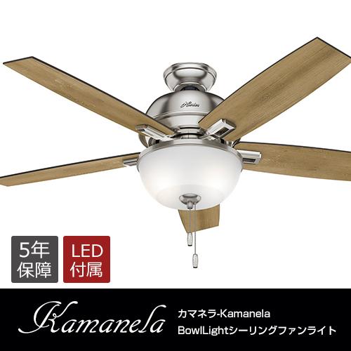 シーリングファン カマネラKamanelaBowlLight シーリングファンライト ライト ファン 照明 LED おしゃれ 天井照明 省エネ