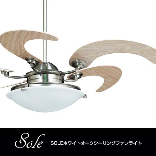 シーリングファン SOLEホワイトオークシーリングファンライト ライト ファン 照明 LED おしゃれ 天井照明 省エネ