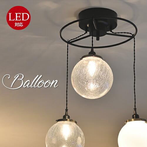 Balloon3灯 バルーン 照明 おしゃれ ダイニング用 食卓用 リビング用 居間用 照明器具 led 北欧 ペンダント ライト かわいい LED電球対応 8畳12畳 廊下 玄関 店舗 インテリア室内 1年間保証  ペンダントランプシリーズ