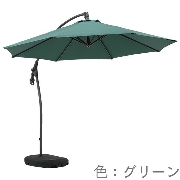 パラソル / ガーデンパラソル 吊り下げ型 組立式