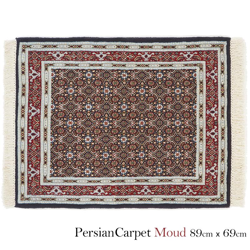 ペルシャ絨毯 ムード2401313 / ウール 手織り 手作業 織り子 イラン製 ラグ マット 絨毯 moud
