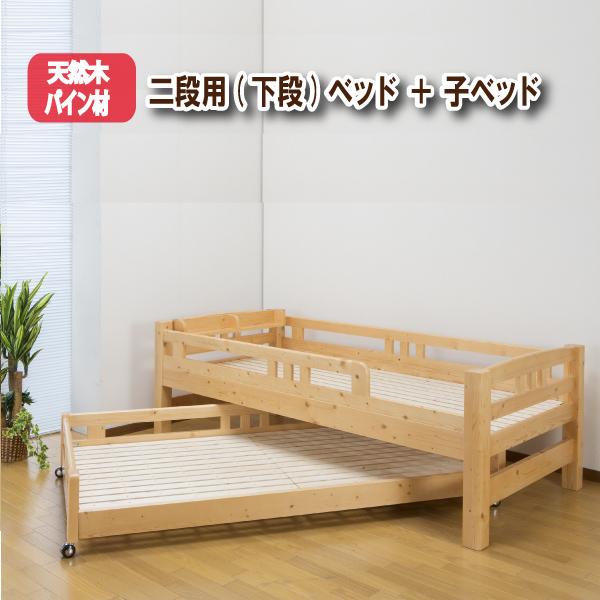 【期間限定 ポイント5倍】 頑丈パイン材多段ベッド ハイ(下段)+子ベッド SA802