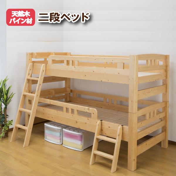 【期間限定 ポイント5倍】 頑丈パイン材多段ベッド 2段ベッド SA803