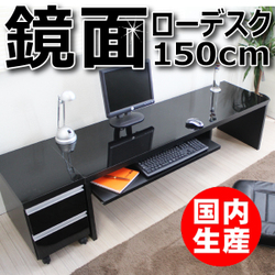 パソコンデスク スライド テーブル ローデスク 鏡面仕上げ ロータイプ 150cm幅 2点セット ブラック ロータイプ ロー l字型 おしゃれ 木製 js122bk