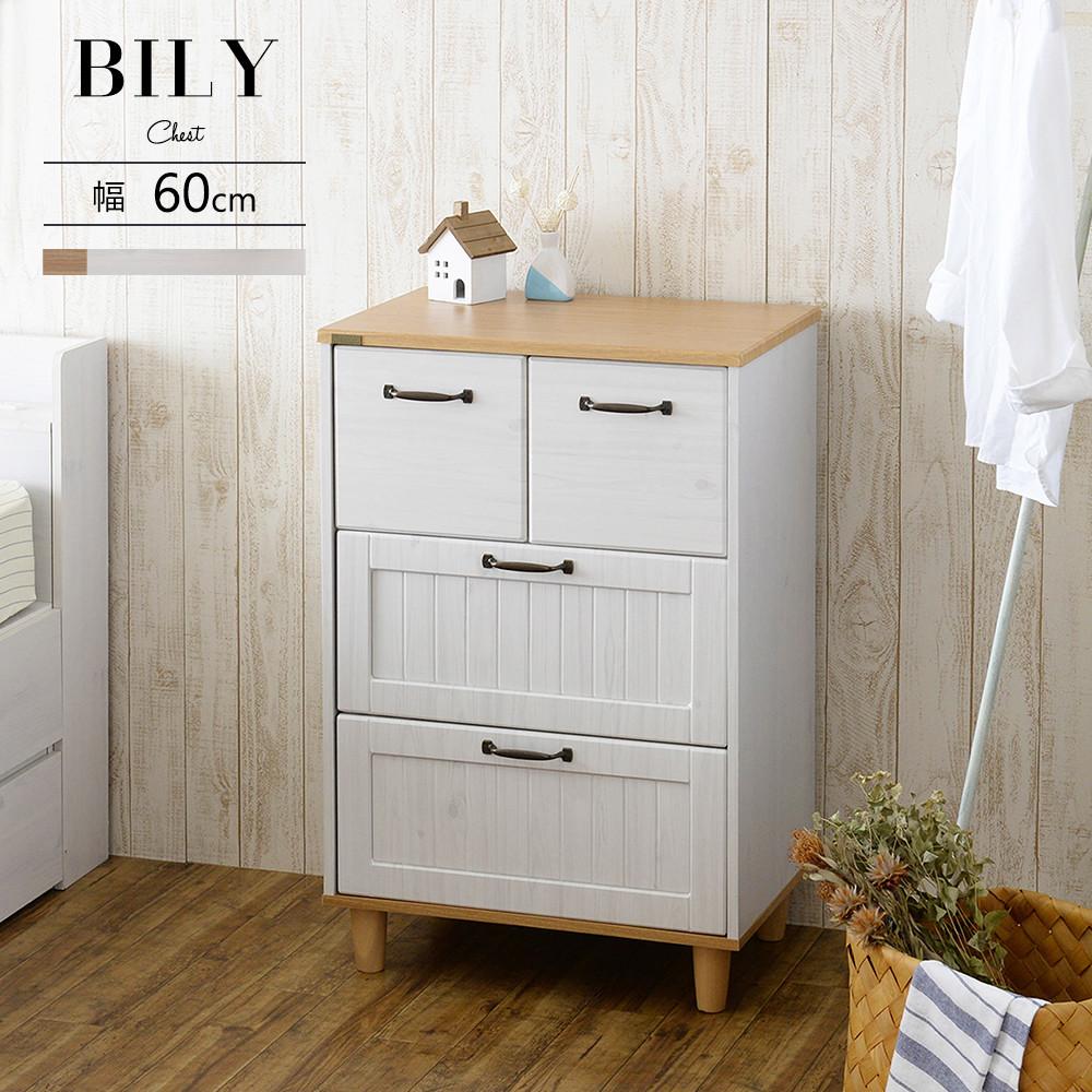 【期間限定 ポイント5倍】 BILY(バイリー) チェスト(60cm幅) ホワイト×ナチュラル SL233