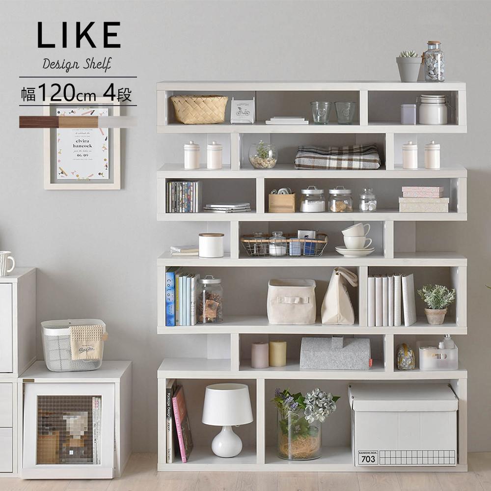 Like(ライク)シェルフ(120cm幅/TKハイタイプ) SL281