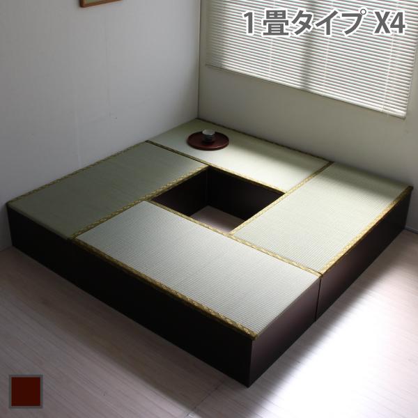 ユニット畳 収納 置き畳 高床式ユニット畳 和家具1畳タイプ 4本 セット 畳ボックス い草 イ草 日本製 国産 小上がり 下収納 和風 モダン ダークブラウン ロータイプ FUT-SET4