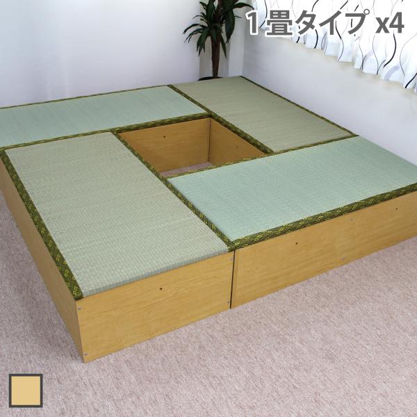 ユニット畳 畳 ユニット 畳 収納 1畳タイプ 4本 セット 高床式 高床式ユニット畳 畳収納 畳ボックス い草 イ草 日本製 国産 小上がり 下収納 和風 モダン ナチュラル ロータイプ IS-SET4NA
