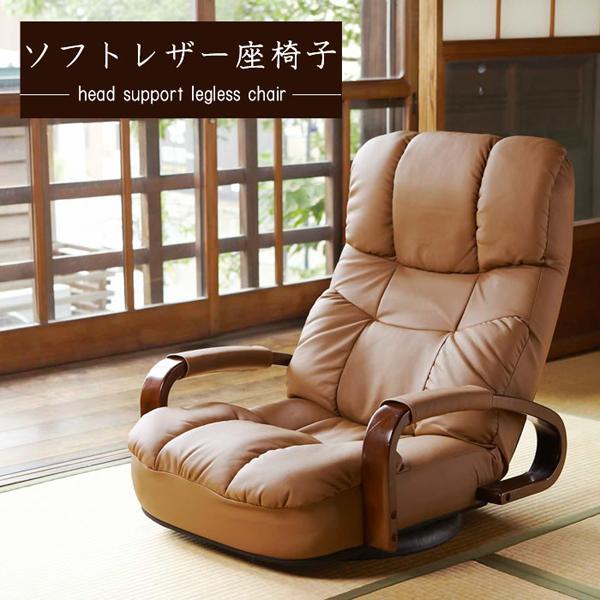 【期間限定 ポイント5倍】 快適な座り心地、ソフトレザー座椅子 ヘッドサポート座椅子 MT068