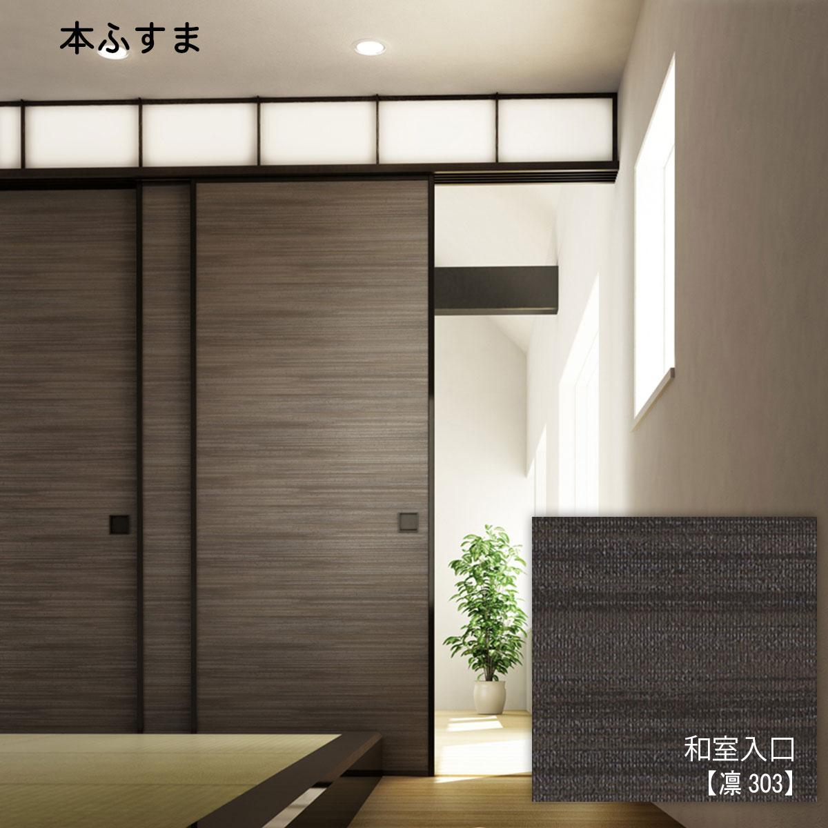 本ふすま 襖 和室入口 全国宅配 凛303 Mサイズ H600 1910mm