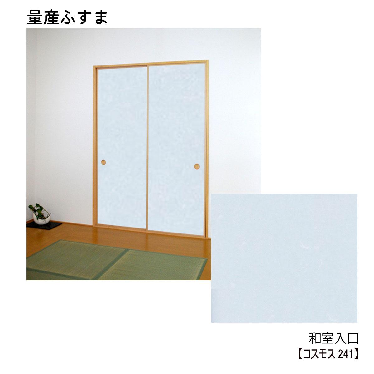 【量産襖】和室入口ふすま【コスモス241】【L】(仕上H1911~2100mm・W920mm迄)※1枚の価格
