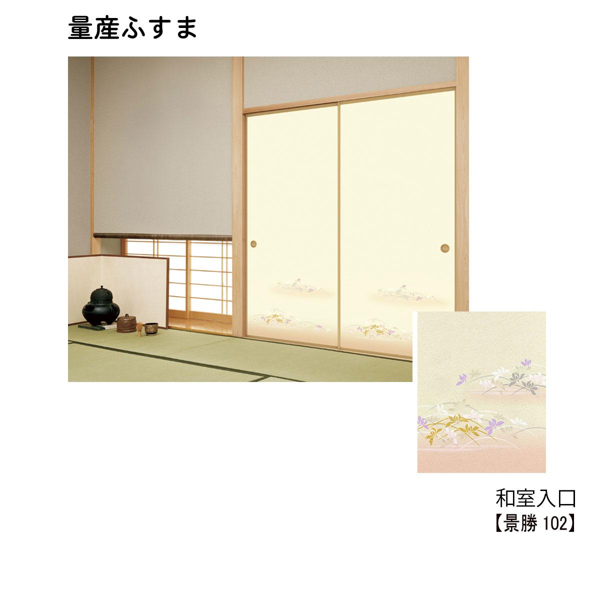 【量産襖】和室入口ふすま【景勝102】【M】(仕上H600~H1910mm・W920mm迄)※1枚の価格