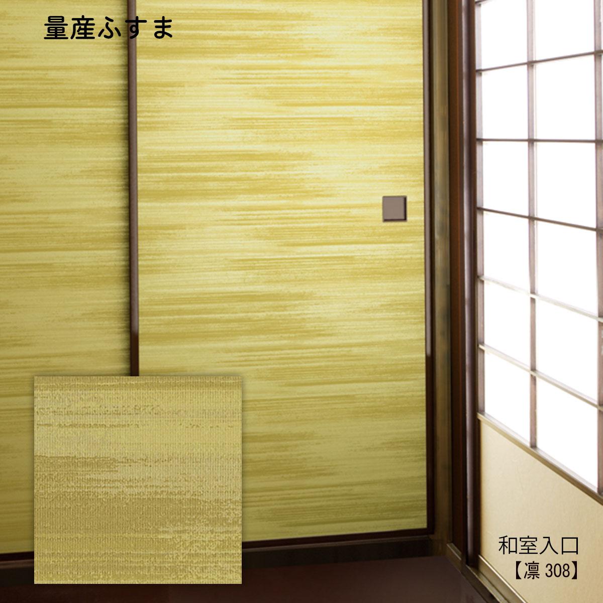【量産襖】和室入口ふすま【凛308】【L】(仕上H1911~2100mm・W920mm迄)※1枚の価格