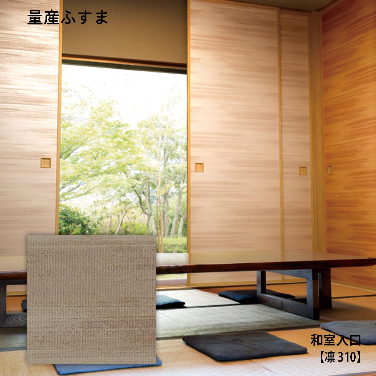 【量産襖】和室入口ふすま【凛310】【L】(仕上H1911~2100mm・W920mm迄)※1枚の価格