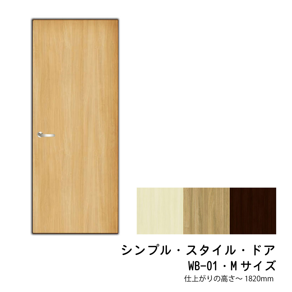 シンプル・スタイル・ドアWB-01/ Mサイズ(仕上がりの高さ~1820mm)■ふすま(襖)を洋風建具にリフォーム(door/扉/ふすま/襖/襖紙/ふすま/引き戸/ふすま紙/リフォーム)