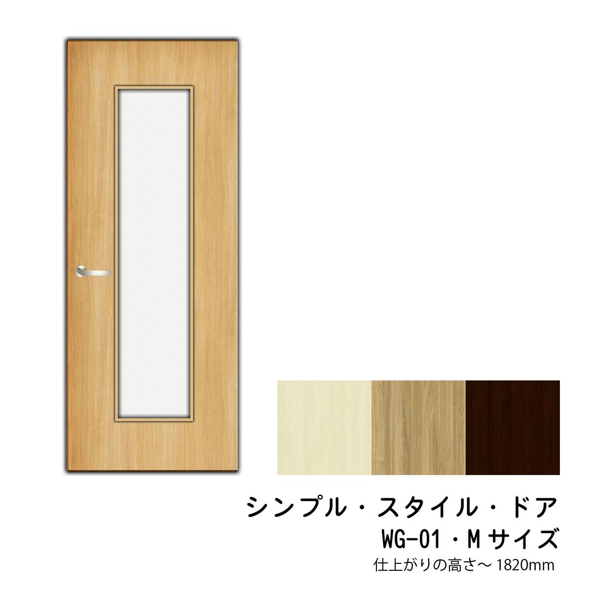 シンプル・スタイル・ドアWG-01 / Mサイズ(仕上がりの高さ~1820mm)■ふすま(襖)を洋風建具にリフォーム(door/扉/ふすま/襖/襖紙/ふすま/引き戸/ふすま紙/リフォーム)