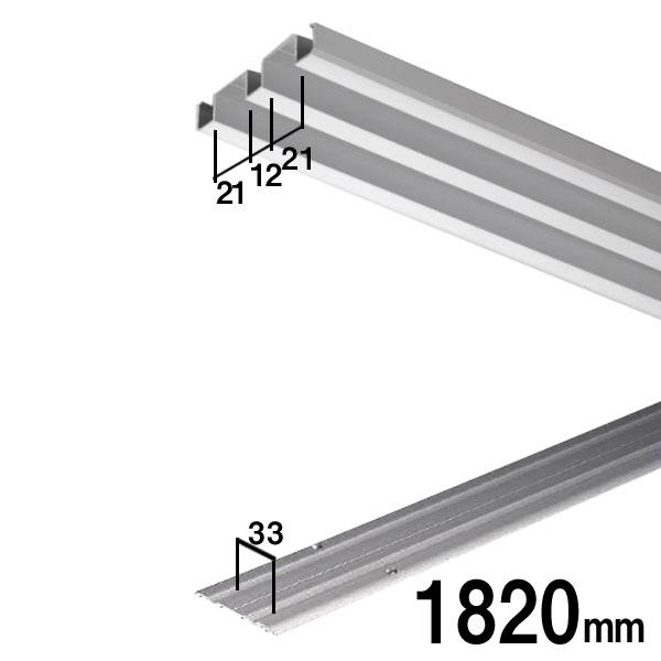 アルミ鴨居・アルミホームフロアのセット(2本溝)長さ1820mm 溝の幅21mm 溝と溝の間の幅12mm