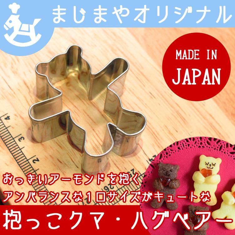 日本作出的 cookie 刀 o 你的擁抱熊 (miniteddybear)
