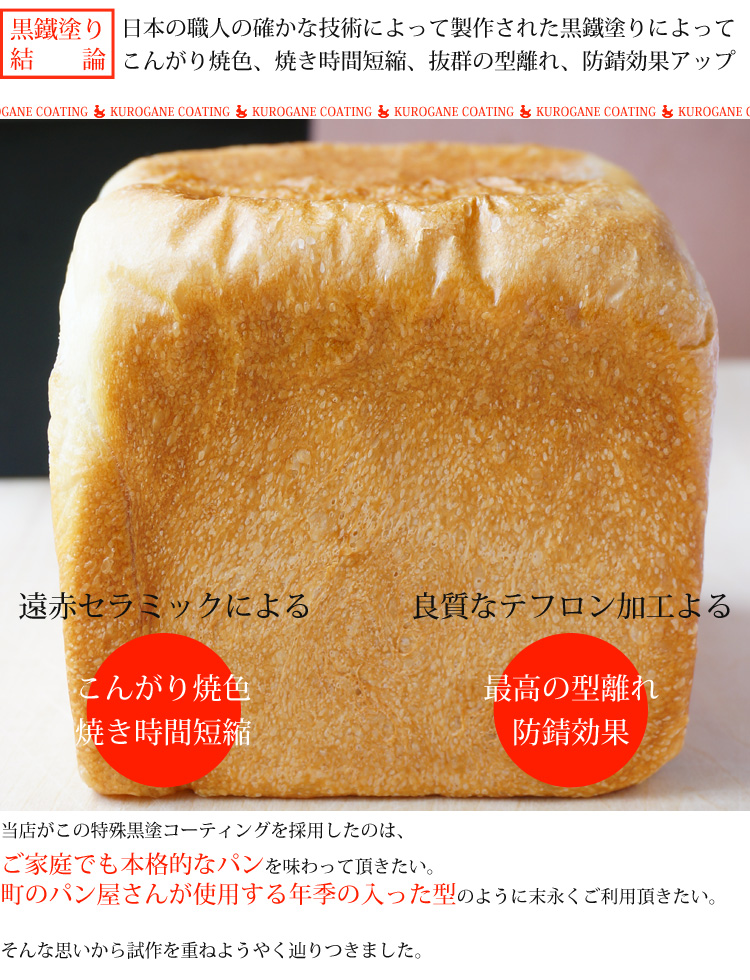 Fill slim bread type (plastic model)