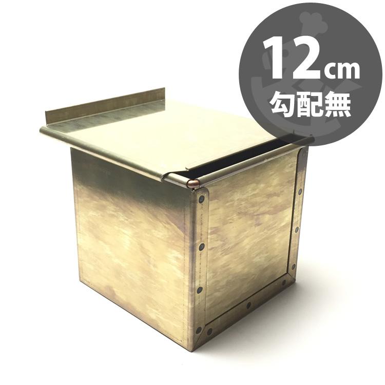 サイズ 約 :120x120x高120mm 馬嶋屋 x 松永製作所 黄金 食パン型 ガス抜き穴付き 再再販 勾配無し シリコン加工 フタ 不要 上等 付き 12cm 空焼き