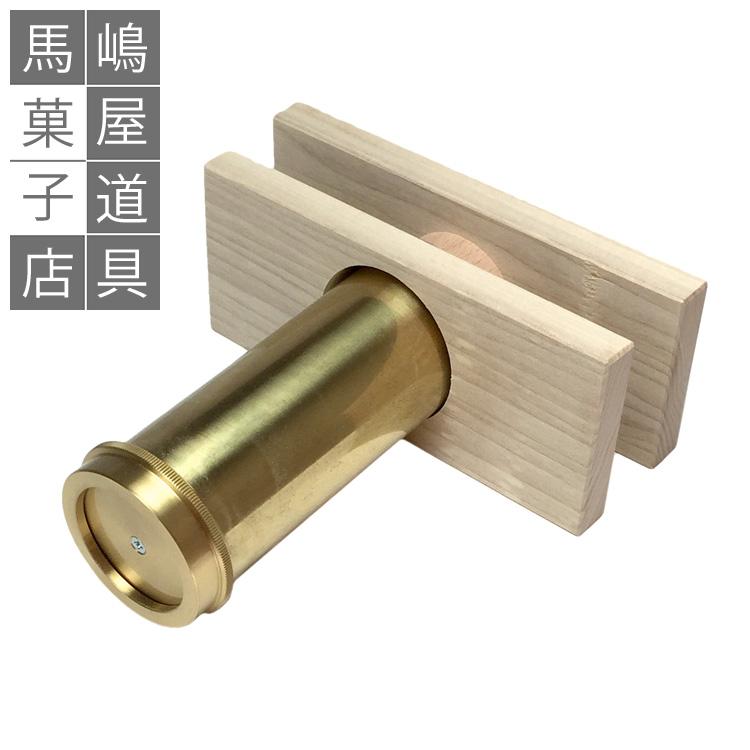 小田巻 木製 大 日時指定 5%OFF モンブラン シルバー系またはゴールド系 練りきり ※仕入れ時期により金属筒の色が異なります