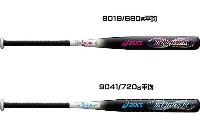 【ASICS】ソフトボール3号革用BB5001 ミドルバランス トップバランス