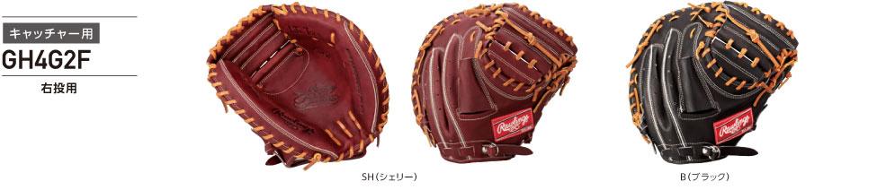 ローリングス硬式野球・右投用捕手用GH4G2F