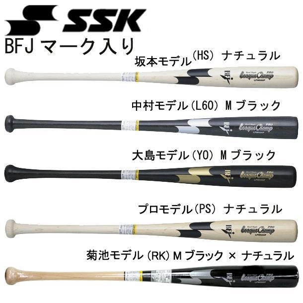 SSK エスエスケイリーグチャンプ・プロ 硬式 木製バット メイプル LPW666P