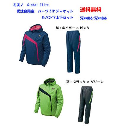 MIZUNO GE ミズノ グローバルエリート ハーフZIP長袖&ロングパンツ 52ww866/52wp866