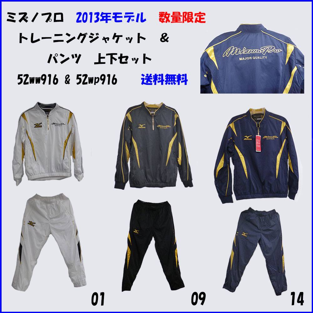 MIZUNOPRO  ミズノプロ ハーフZIP長袖&ロングパンツ 52ww916/52wp916