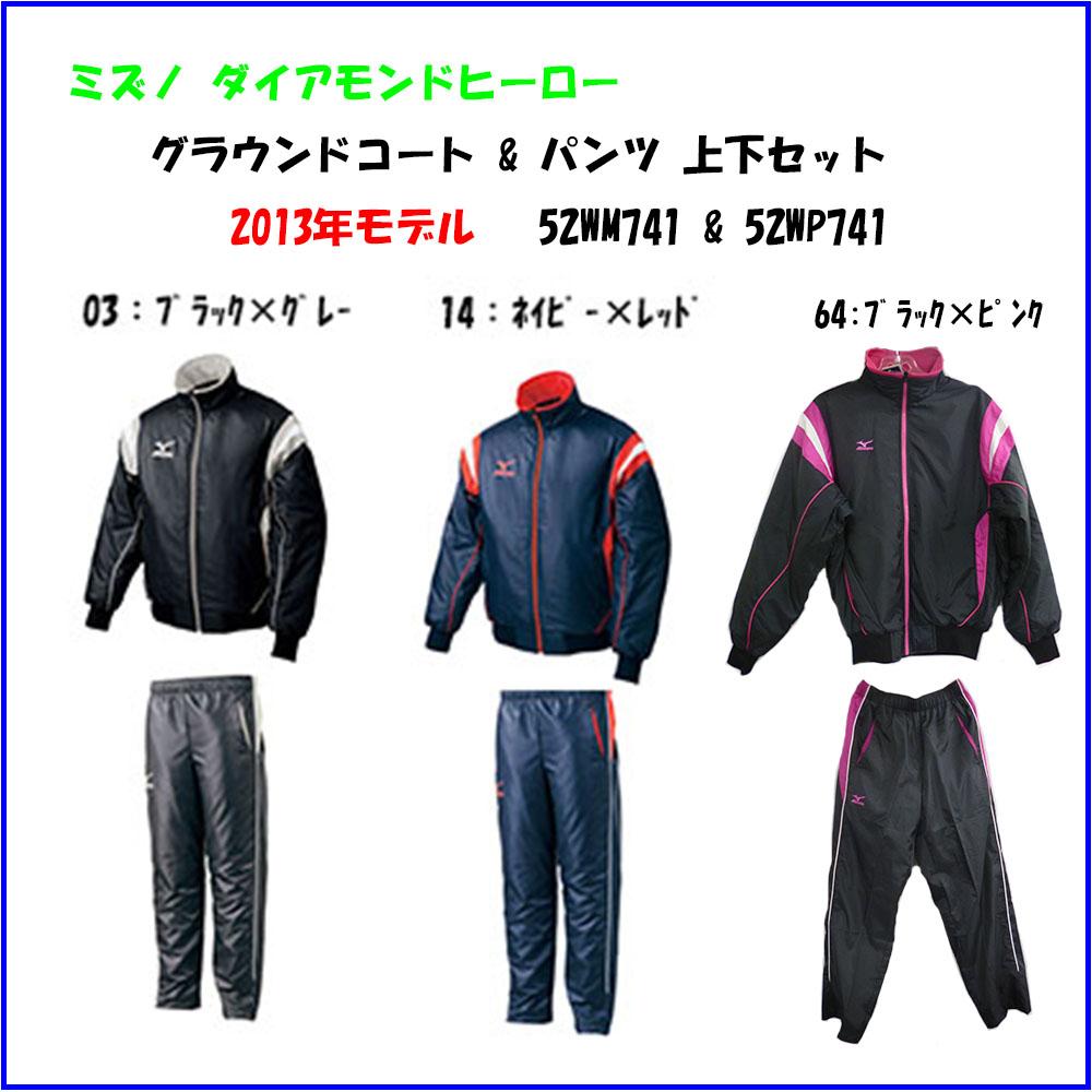 【Mizuno】ダイアモンドヒーローグラウンドコート&ブレーカーパンツセット52WM741/52WP741