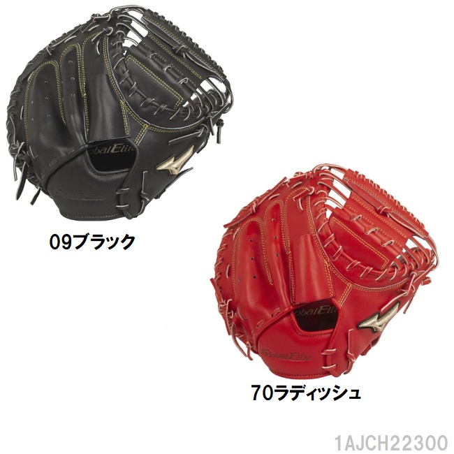 あす楽 送料無料 mizuno ミズノ グローバルエリート 硬式野球HSelection∞インフィニティ 捕手用/C-5型 CBバック1AJCH22300 キャッチャーミット