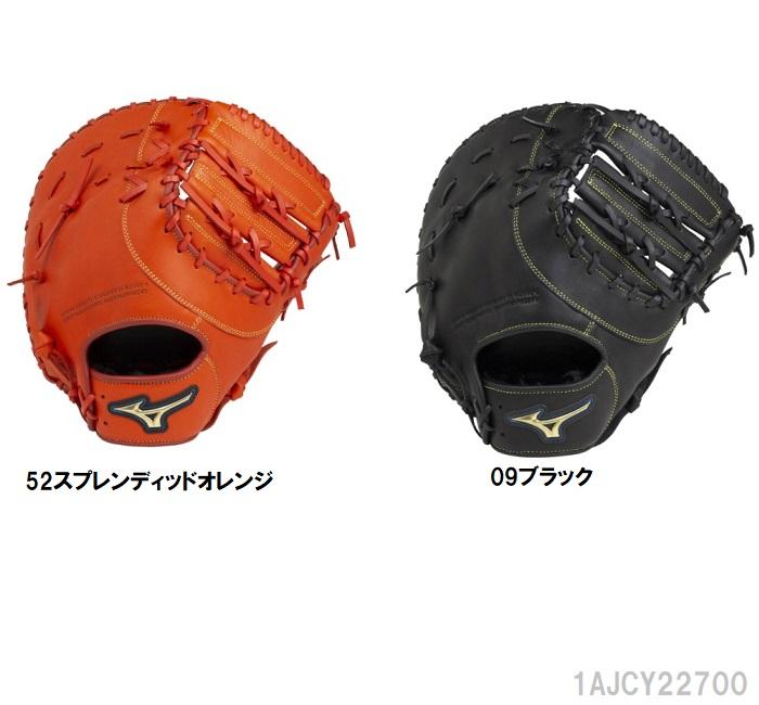 あす楽 送料無料 ミズノ mizuno キャッチャーミット ファーストミットソフトボール用セレクトナイン 捕手/一塁手兼用1AJCS22700 左右あり