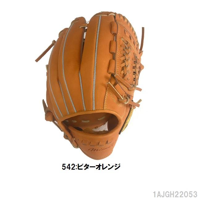 あす楽 送料無料 BSS ミズノプロ 硬式野球 グローブ5DNAテクノロジー 硬式用 内野手用グラブ ウェブ下ポケット深め サイズ101AJGH22053