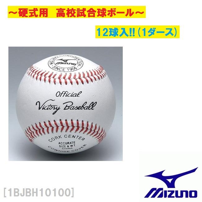 【送料別途】 mizuno (ミズノ) 硬式野球 ボール硬式用/ビクトリー高校試合球1ダース (12球入り)1BJBH10100
