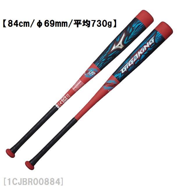 【送料無料】mizuno (ミズノ) 軟式野球軟式用 ビヨンドマックスギガキング(FRP製/84cm/平均730g)1CJBR00884 カーボン