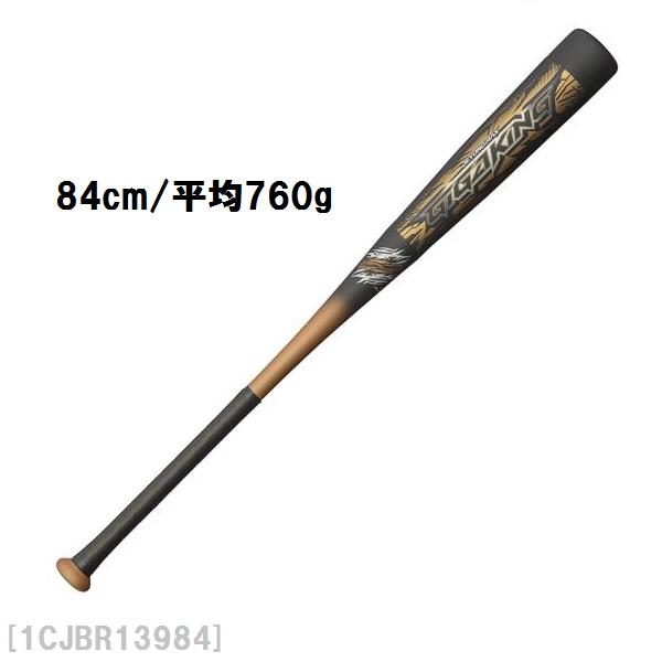 【送料無料】【ミズノ】ビヨンドマックス ギガキング 限定商品1CJBR13984 軟式バット M球対応84cm/平均760g トップバランス