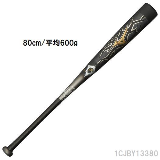 あす楽 送料無料 mizuno ミズノ 軟式野球少年軟式用ビヨンドマックスギガキングFRP製 80cm 平均600gジュニア 1CJBY13380 トップバランス