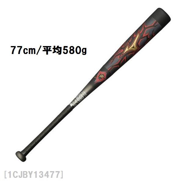 【送料無料】【ミズノ】ビヨンドマックスギガキング1CJBY13477 少年用軟式バット77cm/平均580g トップバランス ジュニア軟式