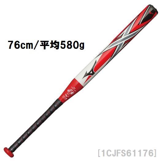 【送料無料】mizuno (ミズノ) ソフト2号用バットソフトボール用X(FRP製/76cm/平均580g)(1、2号ボール用)1CJFS61176 ジュニア