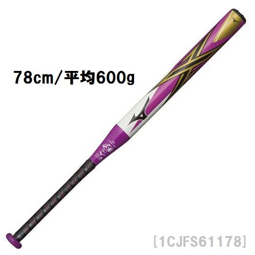 【送料無料】mizuno (ミズノ) ソフト2号用バットソフトボール用X(FRP製/78cm/平均600g)(1、2号ボール用)1CJFS61178 ジュニア