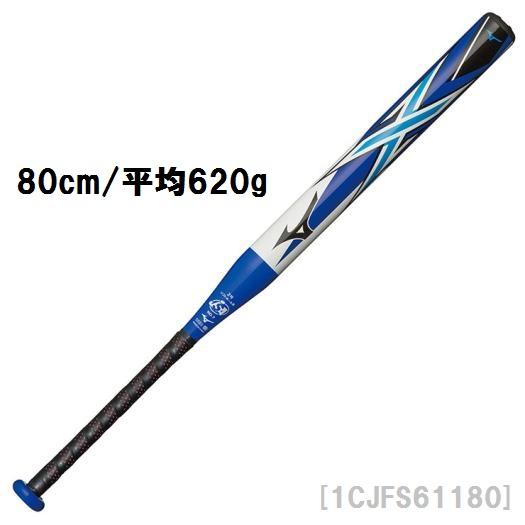 【送料無料】mizuno (ミズノ) ソフト2号用バットソフトボール用X(FRP製/80cm/平均620g)(1、2号ボール用)1CJFS61180 ジュニア