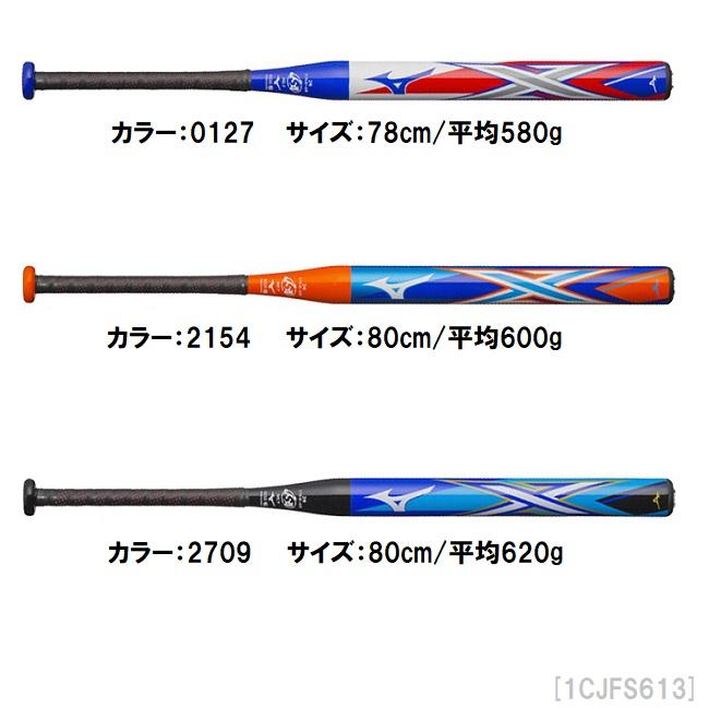 2号用にも多層構造とDWTで飛ばすX あす楽 送料無料 Mizuno FRP製 超目玉 ミズノソフトボール用バット エックス 2号ボール用1CJFS613 商品